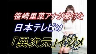 5月28日に放送されたバラエティー番組『シューイチ』(日本テレビ)で衝...