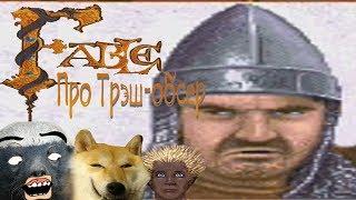 Трэш-обзор квеста Fable 1996
