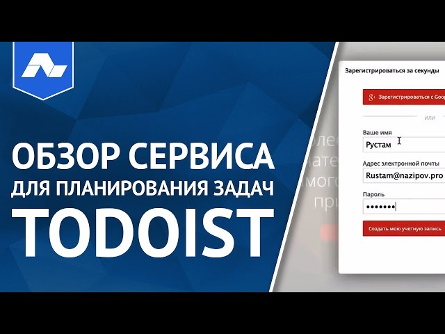 Обзор сервиса для планирования задач Todoist