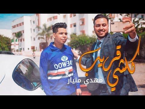 El Mehdi Maniar - Koulchi Krib (Official Video) l المهدي منيار الأستاذ المعجزة - كولشي قريب