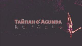 Смотреть клип Тайпан & Agunda - Корабль
