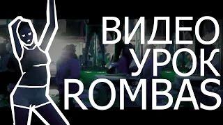 ROMBAS - Видео урок