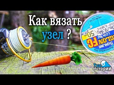 Как вязать узел морковка?...Тур Истории