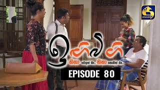 IGI BIGI Episode 80 || ඉඟිබිඟි || 07th March 2021 Thumbnail