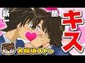 【キス】名探偵コナン!新一と蘭のキスシーンを描いてみた!