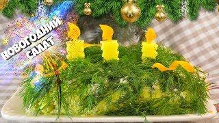 Новогодний салат АДВЕНТ или РОЖДЕСТВЕНСКИЕ СВЕЧИ.| Тёщины Рецепты 🎬