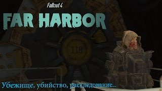Fallout 4 Far Harbor Убежище 118