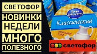 СВЕТОФОР // Крутые новинки //СПЕШИТЕ // обзор полочек