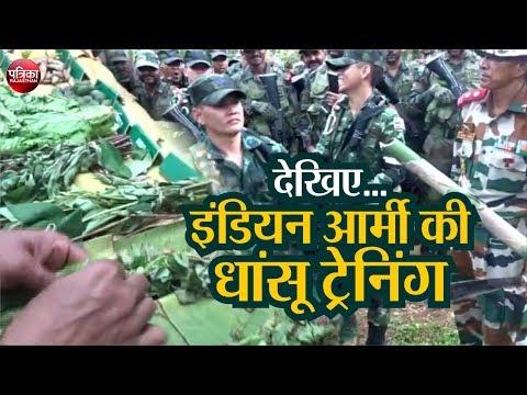 Indian Army Training || देखिए.... इंडियन आर्मी की धांसू ट्रेनिंग