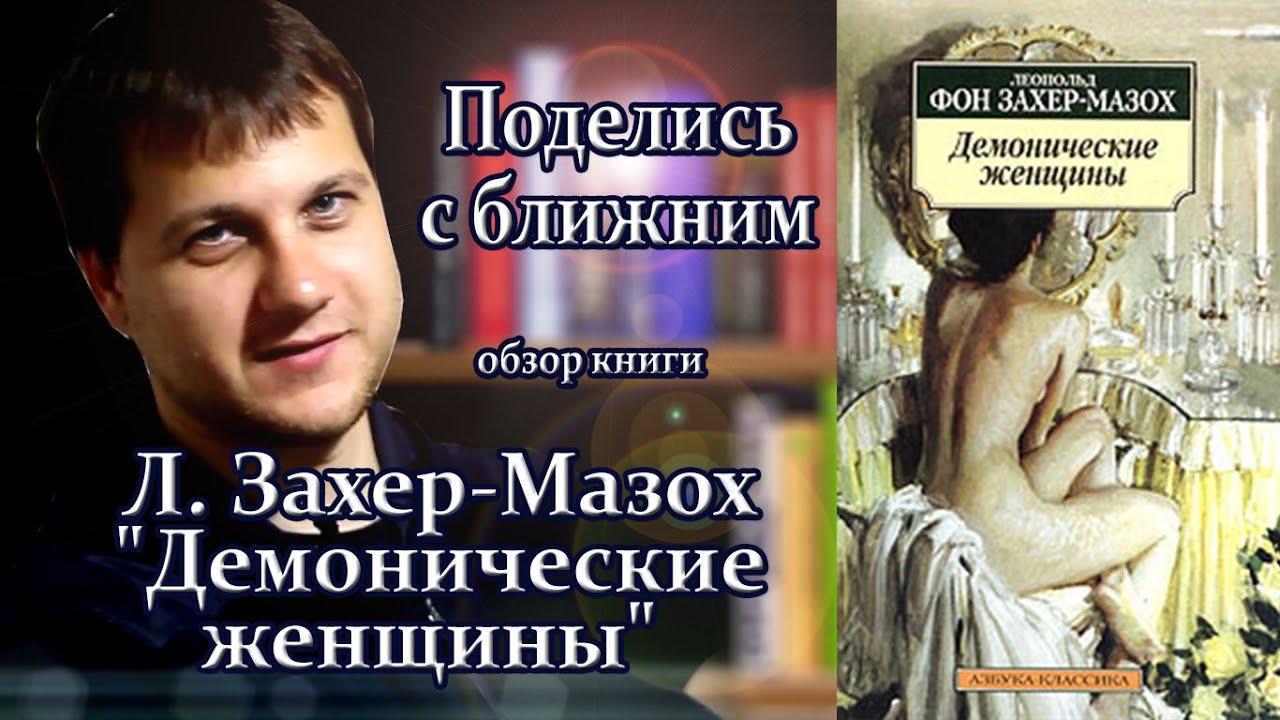 ЛЕОПОЛЬД ФОН ЗАХЕР-МАЗОХ ДЕМОНИЧЕСКАЯ ЖЕНЩИНА СКАЧАТЬ БЕСПЛАТНО