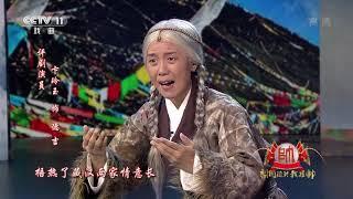 [梨园闯关我挂帅]评剧《藏地彩虹》选段 演唱:王平 卞玲玉| CCTV戏曲