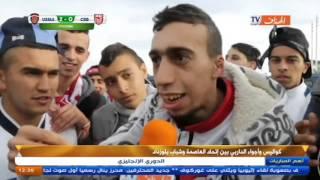 كواليس وأجواء الداربي بين إتحاد العاصمة وشباب بلوزداد