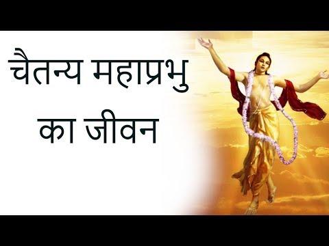 Chaitanya Mahaprabhu Biography - चैतन्य महाप्रभु का जीवन Supreme devotee of Lord Krishna