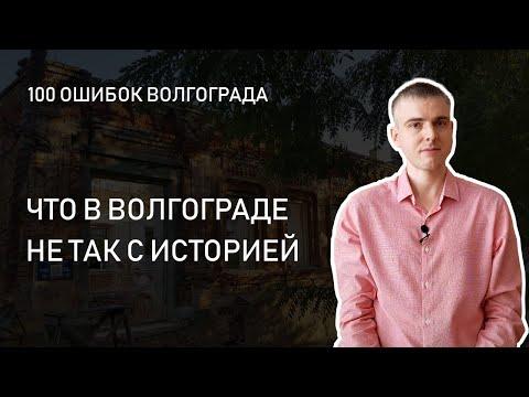 Что в Волгограде не так с историей