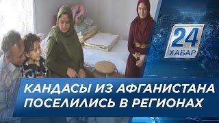 Кандасов из Афганистана поселили в Акмолинской области