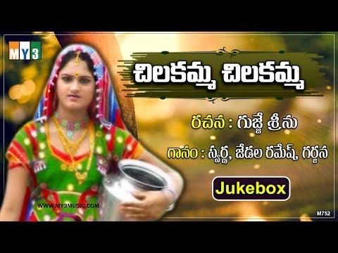 Famous Telugu Folk Songs - Silakamma Silakamma - Telangana Folk Songs Jukebox -Super Hit Folk Songs