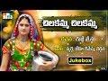 Famous Telugu Folk Songs - Silakamma Silakamma - Telangana Folk Songs Jukebox -super Hit Folk Songs video