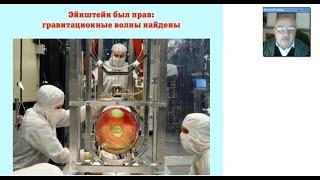Новая наука Николая Левашова - 12