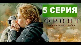 Сериал ФРОНТ - 5 СЕРИЯ  (2019)  Военный детектив