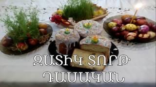 ԶԱՏԻԿ ՏՈՐԹ  ԴԱՍԱԿԱՆ - Паска - Easter Cake