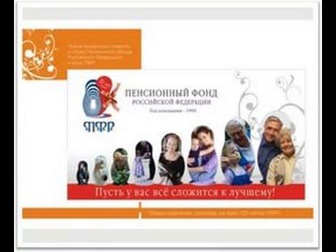 Пенсионный Фонд России или лохотрон всея Руси.