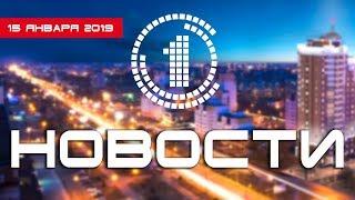 Выпуск Новостей 15.01.19
