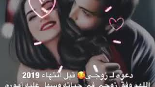 دعوه لزوجي في سنه 2020حالات واتساب ////جديد عيد راس السنه