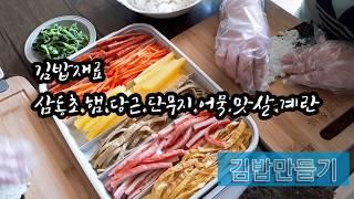 [미니혀니자매]김밥만들기/기본김밥/누드김밥/도시락싸기/…