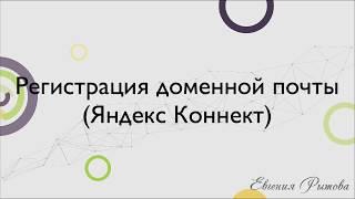 как создать почту на яндексе /yandex.ru