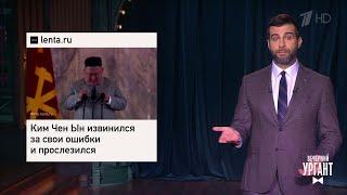 Слёзы Ким Чен Ына. Новая должность Дмитрия Медведева.Трамп и ядерное оружие. Вечерний Ургант.