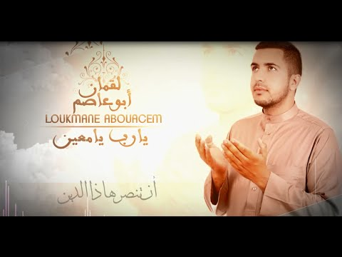 [ YA RABI YA MO3INE ] New Single 2016- LOUKMANE ABOUACEM ANACHID ACAPELLA ( SANS INSTRUMENTS)