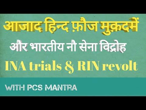 indian national army(INA) trials & Royal Indian Navy (RIN) Mutiny 1946::modern history of india
