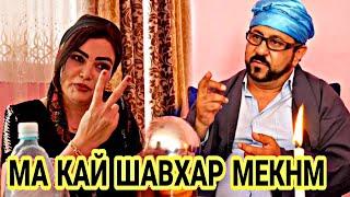 Акай Табиб ма Кай шавхар мекнм
