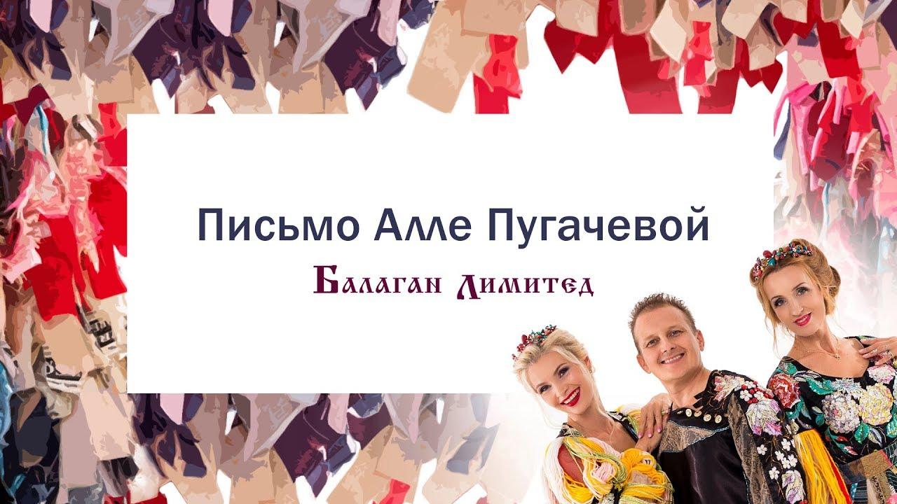 Балаган Лимитед - Письмо Алле Пугачевой (Audio)