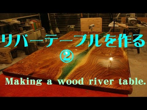 【DIY】リバーテーブルを作る② Making a wood river table.
