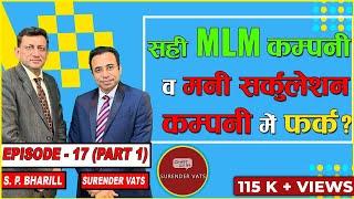 सही MLM कंपनी व मनी सर्कुलेशन कंपनी में फर्क? | Episode 17.1 | S P Bharill | Chat with Surender Vats