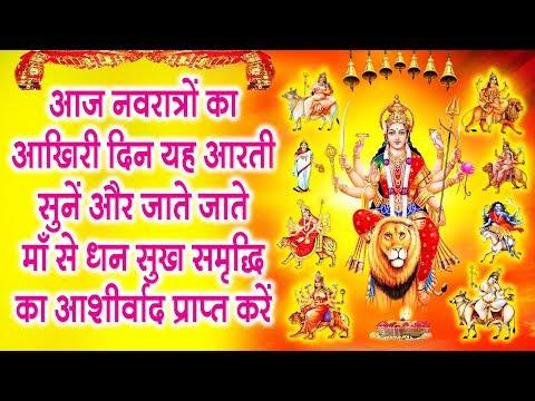 Video - !!     शुभ नवरात्री   !! माँ दुर्गा की मंगल आरती !!