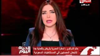 الملحق العسكري بالرياض يبدي استعداد القوات المسلحة لنقل جثامين المعتمرين للقاهرة