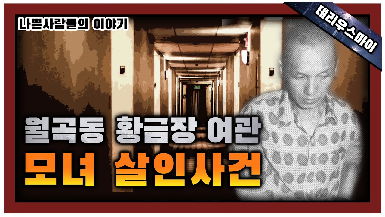 [한국 사건사고] 월곡동 황금장 여관 모녀에게 생긴 일.