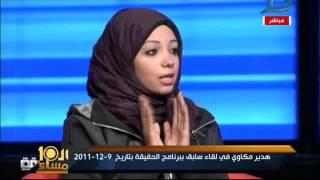 العاشرة مساء| قضية هدير مكاوى تثير خلاف فقهى بين الدكتور على الأزهرى والدكتور عبدالله رشدى