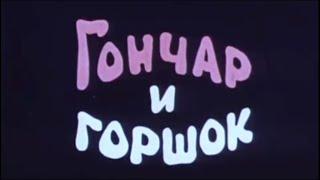Гончар и горшок (1990). Музыкальный фильм-сказка для детей