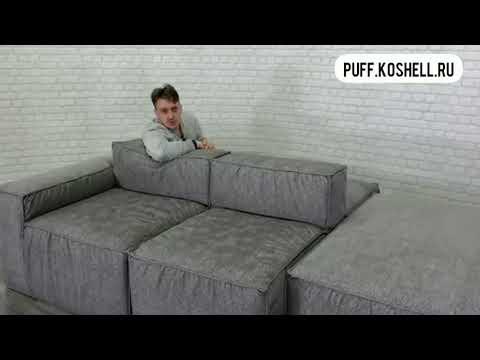 Модульный диван Лофт ткань Милано