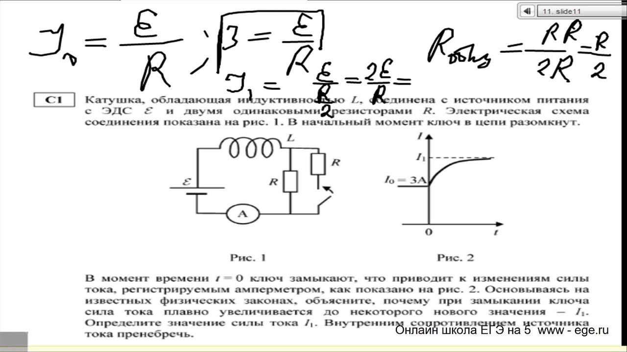 Задачи по физике с1 с решением егэ решение задач со схемами 5 класс