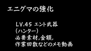 エニグマ☆4強化まで 必要素材・作業回数・金額メモ ※記事用動画 □ 記事...