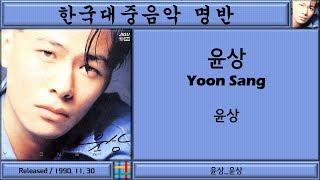 한국대중음악명반 / 윤상 (Yoon Sang) 1집 / 윤상