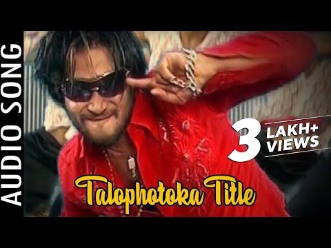 Talophotoka Odia Songs || Talophotoka | Audio Song | Lubun-Tubun, Abhijit Majumdar