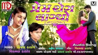 Prem Rog Lagyo   New Gujarati Love Song 2018  Kinjal Thakor New Song  Musicaa Digital