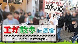 【エガ散歩】エガちゃんVS原宿の若者 EGA-WALK in Harajuku