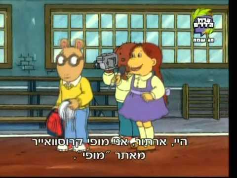 ארתור - ארתור הזועם
