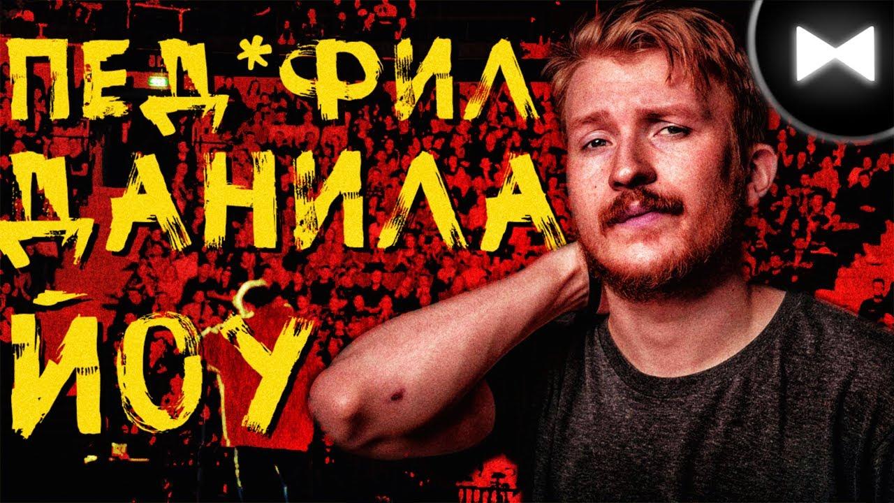 Данила Поперечный Remix - Пед*фил Данила (by Обычный Парень)